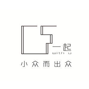 一起with u设计工作室