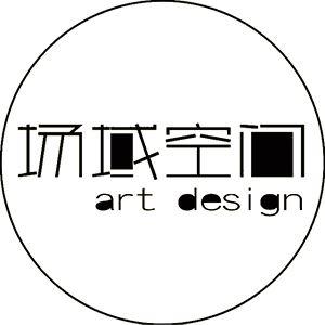 场域空间设计(北京)有限公司