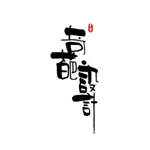 北京奇葩-Design机构