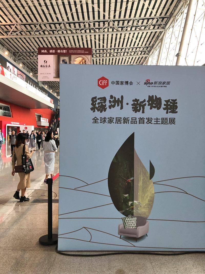 位于长廊上的「绿洲‧新物种」展区,如果你对设计有兴趣、或是你刚好就在广州,快来CIFF中国家博会走走吧!