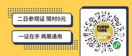 微信扫一扫QRcode,识别小程序码,注册领展会入场证。