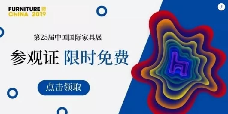 点此免费领取上海家具展参观证