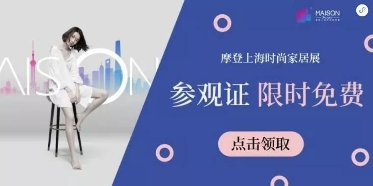 点此免费领取摩登上海时尚家居展参观证