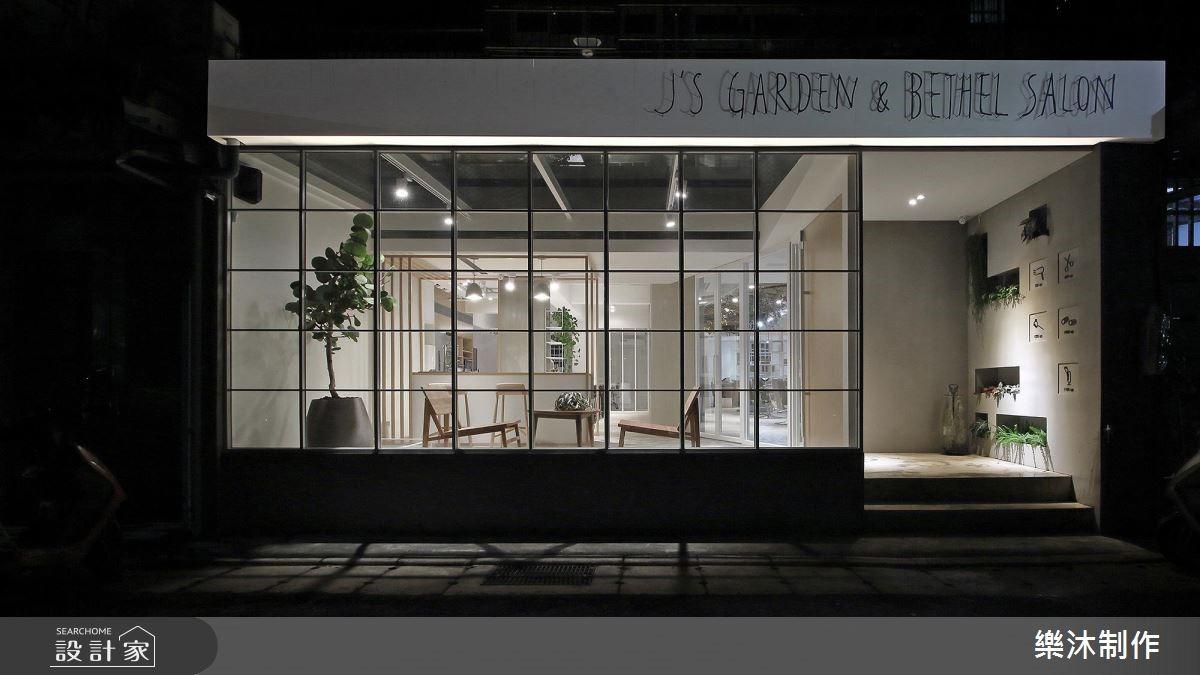 烘焙教室x美髮沙龙的创意结盟!北欧风複合式商空设计